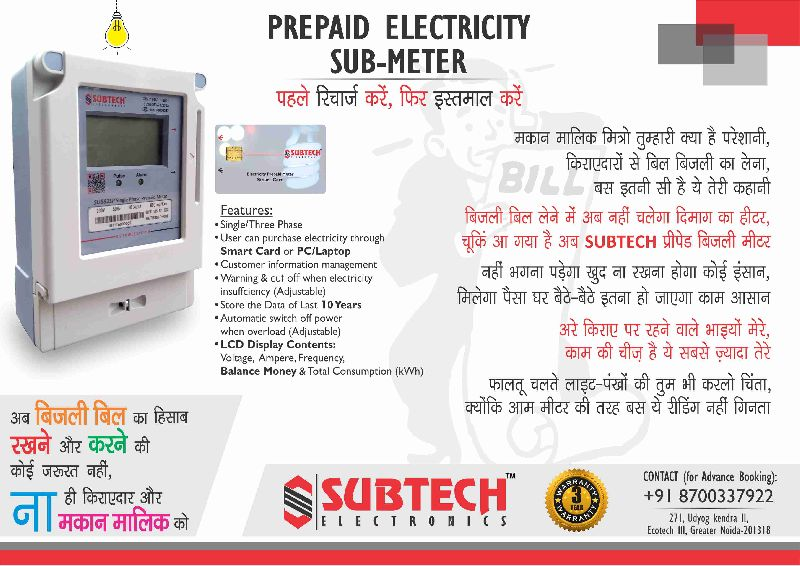 SUBTECH Single Phase Prepaid Electricity Sub - Meter 220V 50Hz 40A
