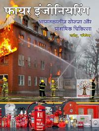 Fire Engineering book