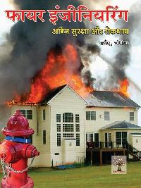Agni Surksha or Roktham (Fire Engineering)Hindi