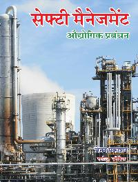 Audhyogik Prabandhan(Safety Management)-Hindi