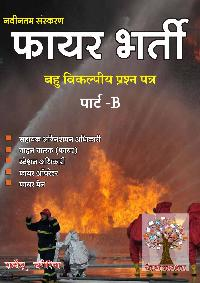 Fire Bharti Competitive Exams (Part B)