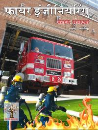 Fire Sangathan (Fire Engineering)-Hindi