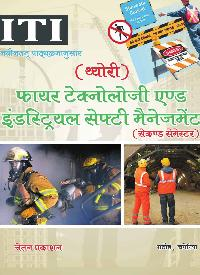 Fire Technology and Industrial Safety Management(2nd Sem)-Hindi