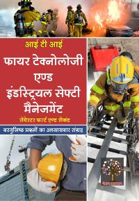 industrial safety management book