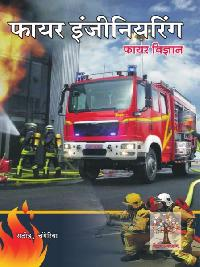 Fire Vigyan book Hindi