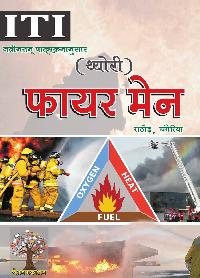 Fireman ( ITI Reference Books)-Hindi