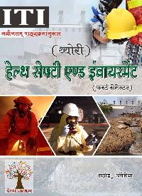 Health Safety And Environment ITI 1st Semester  Book