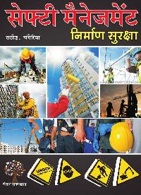 Nirman Suraksha (Safety Management)-Hindi