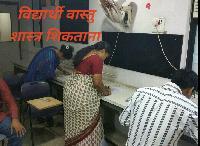 Vastu Training Services