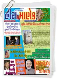 Hira Manek Newspaper