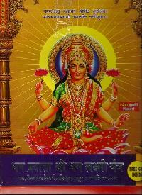 Dhan Lakshmi Kuber Dhan Varsha Yantra