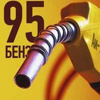 Gasoline Fuel (A95)