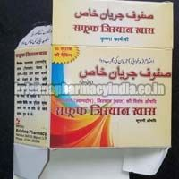 Unani Jiryan Medicine