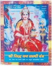 Shri Sidh Dhan Laxmi Yantra