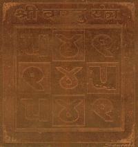 Sri Vastu Copper Yantra - A2494