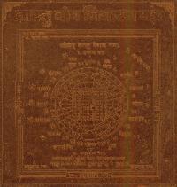 Vastu Dosh Nivaran Yantra In Copper- A2474