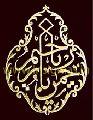 hand craft islamic calligraphic framing