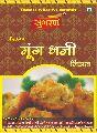 Sugran Instant Moong Bhajiya Mix